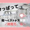【引っ張るだけ!洗濯ピンチハンガー】買い替えや買い足しにおすすめ。取り込みの時短を叶えてくれた!グレー×ホワイトでおしゃれな洗濯ライフを。