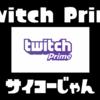 「Amazon Prime」と連携!「Twitch Prime」が最高だ・・・!