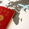 日本出国前にAmazonで購入した主な旅行用品