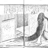 毛女郎 ~『変化物春遊』その3~【再読】