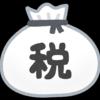 増税と関税で日本企業も大打撃か。トランプ大統領が追加関税第4弾発動を宣言。