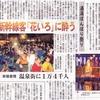 【雑記】北國新聞「第5回湯涌ぼんぼり祭」記事掲載【2015年10月11日】