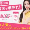 【おすすめサプリ紹介】韓国女子の健康管理