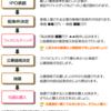 IPO(新規公開株)の申し込み〜初値売却までのまとめ