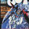 月刊OUTだけに特化した 激レアアニメ雑誌プレミアランキング