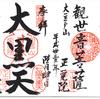横浜港北七福神❺正覚院・蓮勝寺の御朱印 〜かつて、朱印の種類ごとに整理してた時もあった