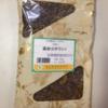 乳腺炎に効果あり!ごぼうの種のお茶!