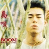 島唄(オリジナル・ヴァージョン)/THE BOOM