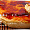 【冷凍ピザ】森山ナポリのチーズケーキの評判がめちゃくちゃ最高!!