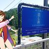 【でんこの元ネタ駅めぐりの旅】東北地方編 #6 三陸鉄道リベンジ!