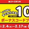 ケーズデンキでiTunesカード10%増量キャンペーン開催中 (2017年2月17日まで)