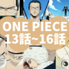 ONE PIECE(ワンピース)アニメの感想とあらすじ【13話~16話】
