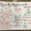タッチフォーヘルスは、治さない。