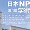 第4回 日本NP学会学術集会・総会:平成30年11月23日(金)、24日(土)