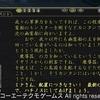 幽霊船:「真実の羅針盤4&5」~鉄砲痛い~