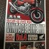 1/24スケール ヴィンテージバイクキット Vol.4 HONDA CB750F を作る