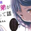 「元カノの弟が可愛いって話」12/6(金)スタート!