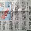 沖縄のアメリカ軍施設、北部訓練場の半分が返還
