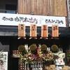 情報追加*秋田県由利本荘市うまいもの酒場