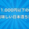 【おすすめ】1,000円以下の美味しい日本酒5選