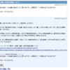 ◆◆◆ローン◆◆◆ SBIでの上場ETFの出庫手数料を確認しました。
