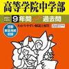 早稲田大学高等学院中学部では、9/20(日)開催のオンライン学校説明会&個別相談の予約を受け付けているそうです!