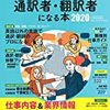 『通訳者・翻訳者になる本2020』、情報がまとまっていてよいかも