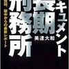 「ドキュメント長期刑務所」(美達大和)