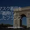 922食目「マスク着用を『義務化』したフランス」2020年5月11日より@日テレ