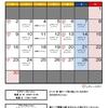 4月のスケジュール発表!!