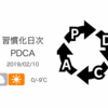 トリガー習慣の効果とデメリット[習慣化日次PDCA 2019/02/10]