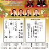 『壽新春大歌舞伎』新橋演舞場