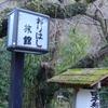 ゆるり~128湯目:キズ湯*鹿児島県妙見温泉おりはし旅館