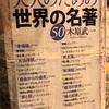 『大人のための世界の名著50』木原武一