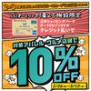 ☆三井ショッピングパークカードで10%OFF☆Tachikawa