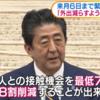 政府の「テレワークをお願いします。」だけでは絶対に日本企業がテレワークに移行しない理由!