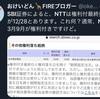 ●証券会社ホームページに「NTTが12/28権利付最終日」との表示 権利付最終日は必ずしも配当金と関係がある訳ではない
