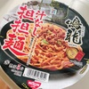 またまたミシュラン一つ星のカップ麺!