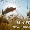 WANAN PHOTOGRAPH写真展【日々残像】
