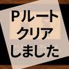 ゲーム『Undertale』のPルートをクリアして(ネタバレあり)