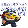 日経225オプションメール配信サービス「オプション忍者の【日経225オプション】リアルタイムトレード配信」検証・レビュー