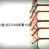"""【おススメの小説】読みやすい!でも一筋縄にはいかない""""日本文学""""の名著・10選"""
