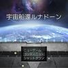 【フリゲレビュー&紹介&感想】宇宙船還ルナドーン