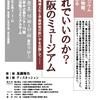 シンポジウム「これでいいのか?大阪のミュージアム」のお知らせ