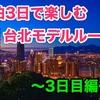 【台湾旅行】2泊3日で全力で台北を楽しむモデルルートを徹底紹介!〜3日目編〜