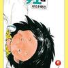「じゃりン子チエ 文庫版8巻感想 動き出すコケザル」はるき悦巳先生(双葉文庫)