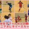 【GW女子フットサルの祭典!】第4回 UNIAO LADIES CUP 2019 前編・予選リーグ