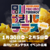 焼き芋のイベント(品川)て。。。渋すぎておっさんも参加するレベル