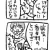 【4コマ】汗がすごい理由