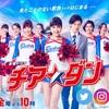 ドラマ「チア☆ダン」の名言・名シーン①〜ドラマ名言シリーズ〜